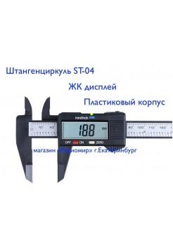Штангенциркуль электронный ST-04