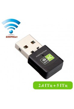 Wi-Fi адаптер OT-WD403 Орбита (600Mbps)