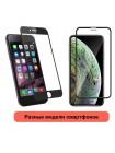 Защитное стекло для iPhone черное