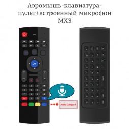 Пульт-аэромышь MX3-L-M