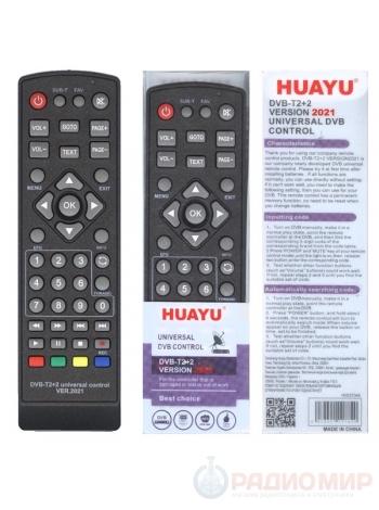 Универсальный пульт для цифровых приставок DVB-T2+2 version 2021
