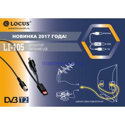 Инжектор питания LI-105