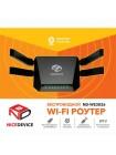 WiFi маршрутизатор с поддержкой 3G 4G модемов Nice Device WE3826