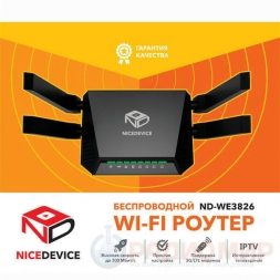Wi-Fi роутер с поддержкой 4G модемов ND-WE3826