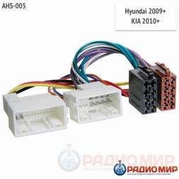 ISO переходник для Hyundai, Kia ASH-005