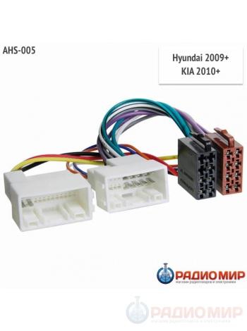 Переходник ISO для автомобилей Hyundai, Kia