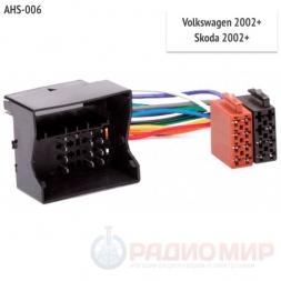 ISO переходник для Volkswagen, Skoda ASH-006