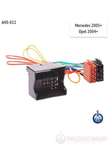 ISO переходник для Mercedes, Opel ASH-012