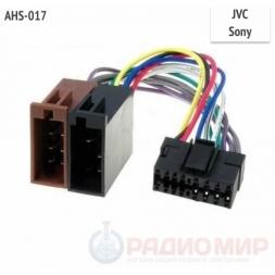 Переходник ISO для JVC, Sony магнитолы ASH-017