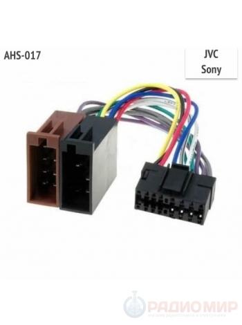 ISO переходник ASH-017 для автомагнитолы JVC/Sony
