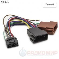 Переходник ISO для Kenwood магнитолы ASH-021