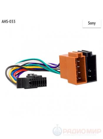 ISO переходник ASH-033 для автомагнитол Sony после 2013 года выпуска