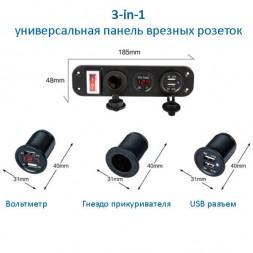 USB разъем с вольтметром и прикуривателем врезной CAU45