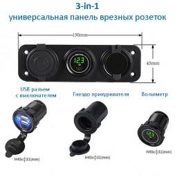 USB разъем с вольтметром и прикуривателем врезной CAU48