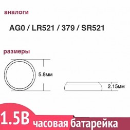 G0 (LR521) батарейка