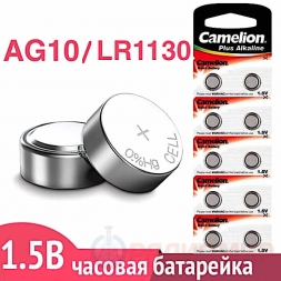 G10 (LR1130) батарейка