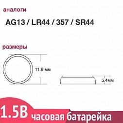 G13 (LR44) батарейка