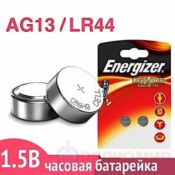 G13 (LR44) батарейка Energizer
