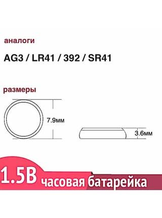 G3 (LR41) батарейка