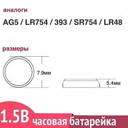G5 (LR754) батарейка