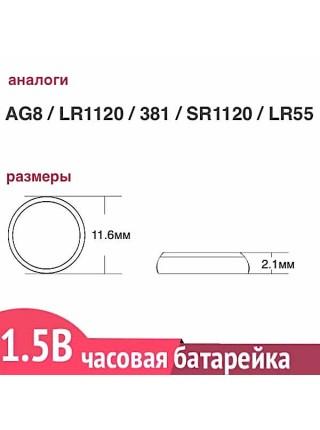 G8 (LR1120) батарейка