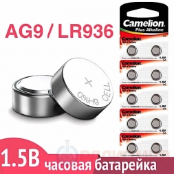 G9 (LR936) батарейка