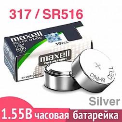 317 (SR516SW) батарейка Maxell