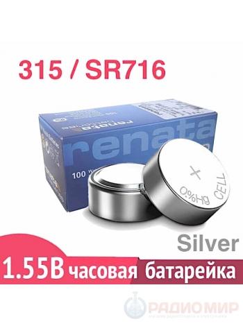Батарейка для часов 315 (SR716SW) Renata