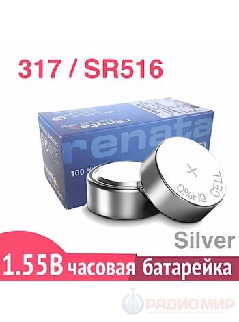 Батарейка для часов 317 (SR516SW) Renata