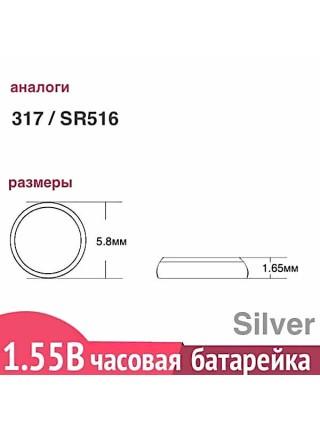 317 (SR516SW) батарейка Renata