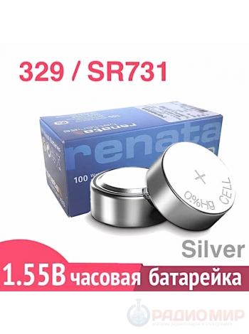 Батарейка для часов 329 (SR416SW) Renata