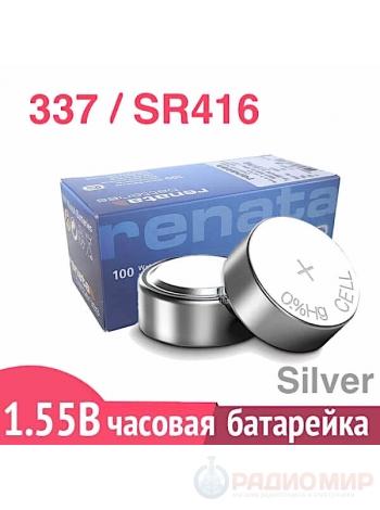 Батарейка для часов 337 (SR416SW) Renata