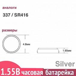 337 (SR416SW) батарейка Renata