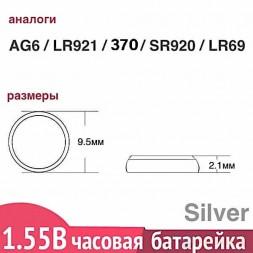 G6 370 (SR920W) батарейка Renata