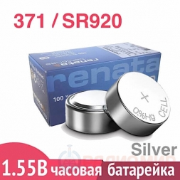 G6 371 (SR920SW) батарейка Renata