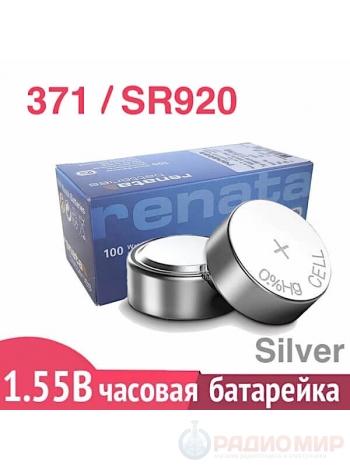 Батарейка для часов 371 (SR920SW) Renata