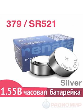Батарейка для часов 379 (SR521SW) Renata