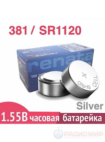 Батарейка для часов 381 (SR1120SW) Renata