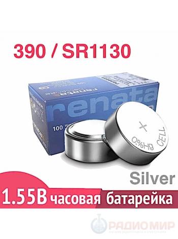 Батарейка для часов 390 (SR1130SW) Renata