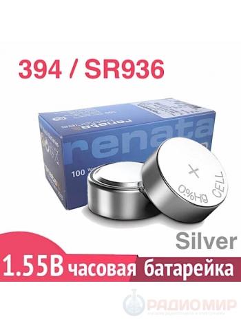 Батарейка для часов 394 (SR936SW) Renata
