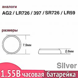 G2 397 (SR726SW) батарейка Renata