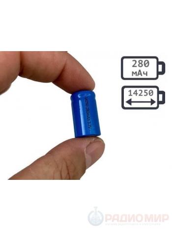 Аккумулятор 14250 ICR 3.7В, 280мАч