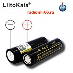 Аккумулятор 18650 LiitoKala 3.7В 3200мАч