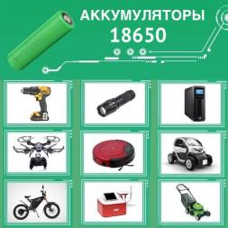 18650 1100мАч аккумулятор Robiton LiFePO4