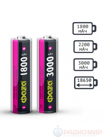 Аккумулятор Li-ion 18650 Фаза 3.7В