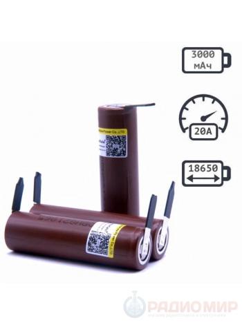 18650 LG 3000mAh аккумуляторная батарея INR18650HG2