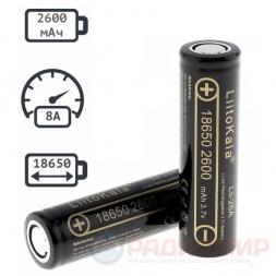 18650 2600мАч аккумулятор LiitoKala Lii-26A 8A