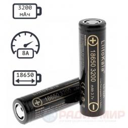 18650 3200мАч аккумулятор LiitoKala Lii-32A 8A
