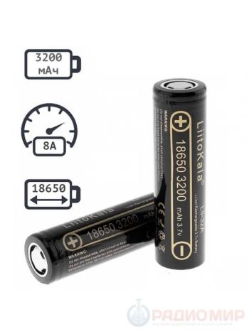 Аккумулятор Li-ion 18650 LiitoKala (3.7В 3200мАч)