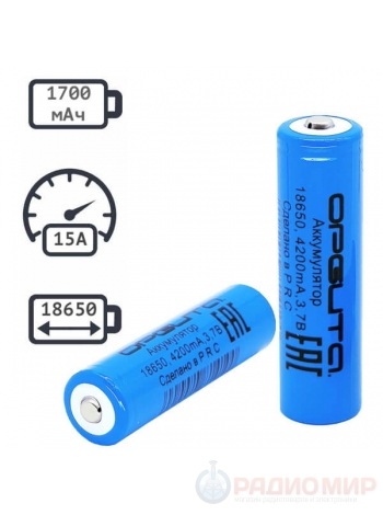 Li-ion аккумулятор 18650 Орбита 4200mAh 15А Unprotected